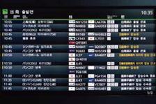 情報 羽田 空港 国際線 発着 フライト情報