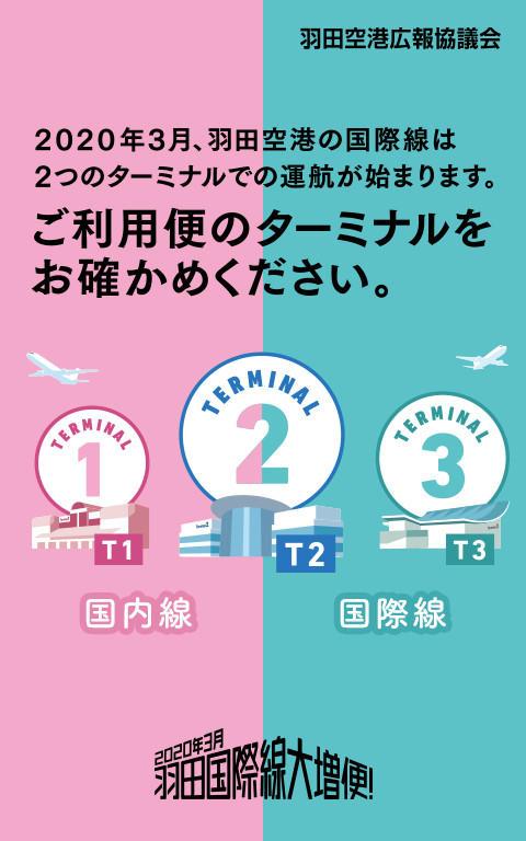 羽田国際線 大増便 特設サイト